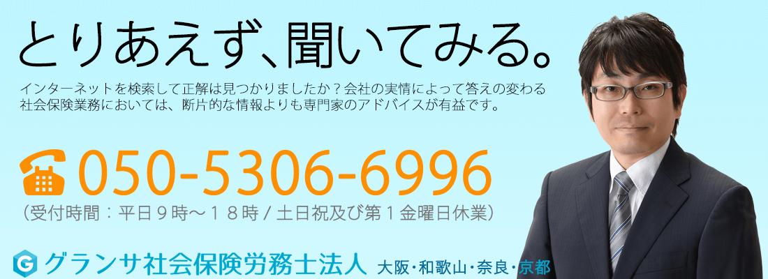 大阪・和歌山で就業規則や給与計算ができる社労士をお探しならグランサ社会保険労務士法人へご相談ください。
