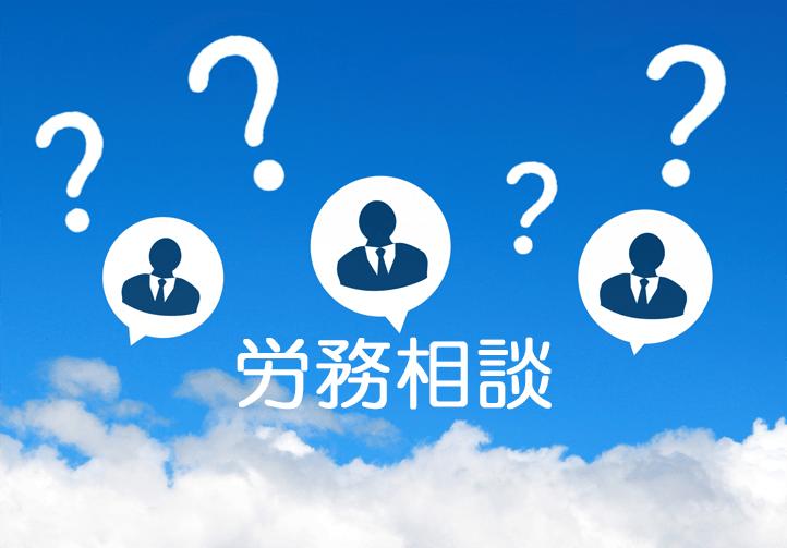 大阪・和歌山の労務相談はグランサ社会保険労務士法人にお任せください。